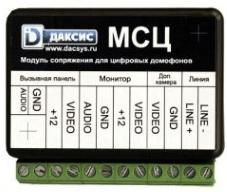 Модули сопряжения для домофонов