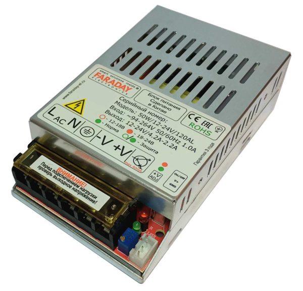 Фото 1 - Импульсный блок питания 50W/12-24V/120AL.